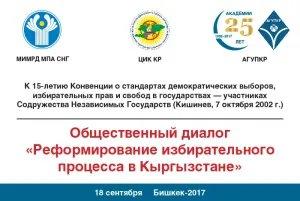 Общественный диалог на тему «Реформирование избирательного процесса в Кыргызстане» прошел в Бишкеке