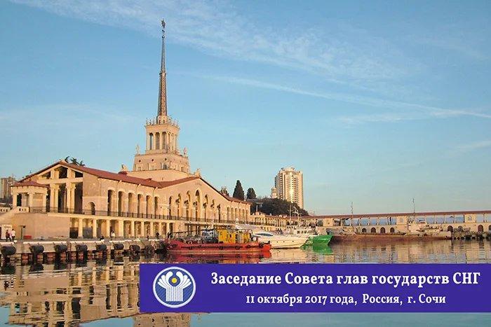 В Сочи состоится заседание Совета глав государств СНГ