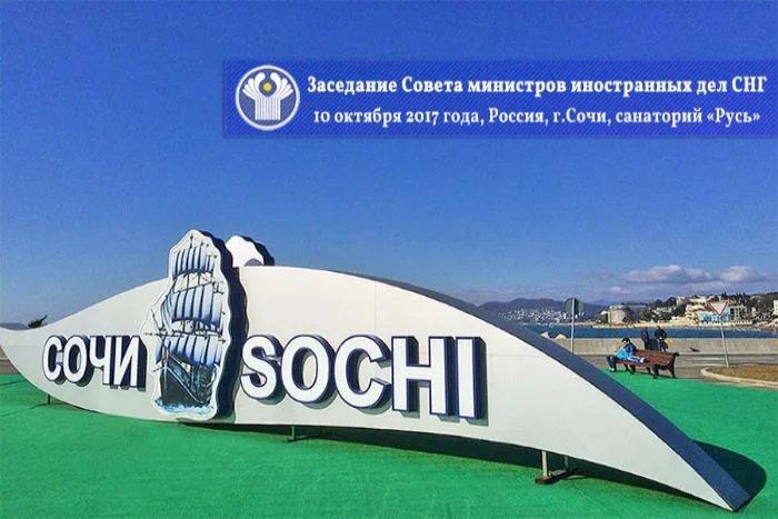 Заседание Совета министров иностранных дел СНГ пройдет в Сочи