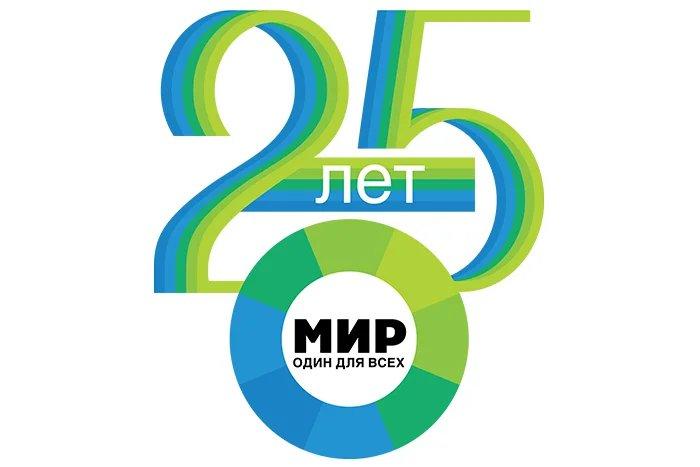 Межгосударственной телерадиокомпании «Мир» исполняется 25 лет