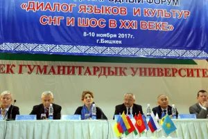 В Бишкеке завершился форум «Диалог языков и культур стран СНГ и ШОС в XXI веке»