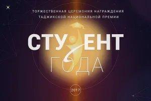 В Санкт-Петербурге вручили таджикскую национальную премию «Студент года — 2017»