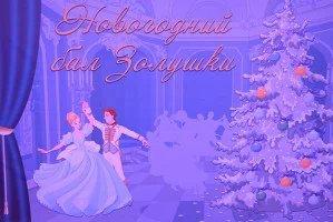 В Таврическом дворце прошел новогодний детский благотворительный бал в рамках проекта «Имперские столицы: Санкт-Петербург — Вена»