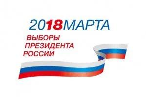 Директора филиалов МИМРД МПА СНГ посетили ряд регионов Российской Федерации в ходе долгосрочного мониторинга выборов Президента Российской Федерации