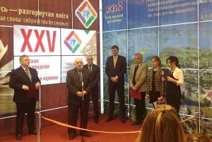 В Минске открылась XXV международная книжная выставка-ярмарка
