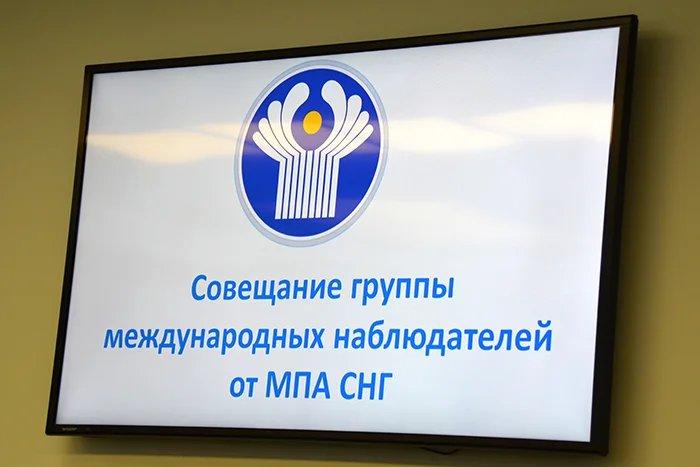 В Москве и Санкт-Петербурге прошли организационные совещания международных наблюдателей от МПА СНГ