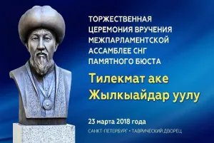 Церемония открытия бюста Тилекмата Жылкыайдара пройдет в Таврическом дворце