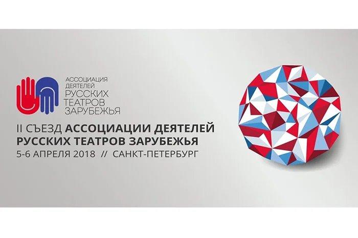 В Санкт-Петербурге обсуждают проблемы и перспективы развития театрального дела