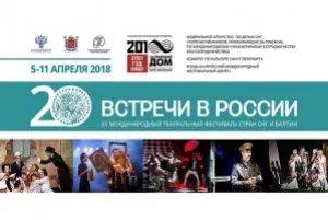 В Санкт-Петербурге проходит XX международный театральный фестиваль «Встречи в России»