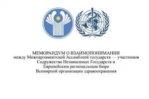 Межпарламентская Ассамблея государств — участников СНГ и Европейское бюро Всемирной организации здравоохранения подписали Меморандум о взаимопонимании