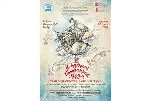 Третий Молодежный театральный форум стран СНГ, Грузии и Балтии проходит в Ереване