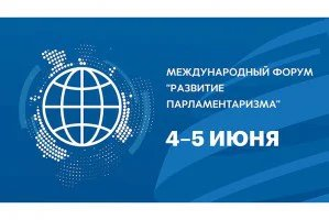 Международный форум «Развитие парламентаризма» проходит в Москве