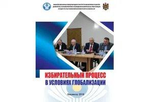 Кишиневский филиал МИМРД МПА СНГ издал материалы научно-практической конференции «Избирательный процесс в условиях глобализации»