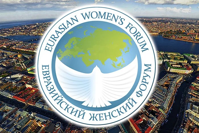 Открыта регистрация представителей СМИ на второй Евразийский женский форум