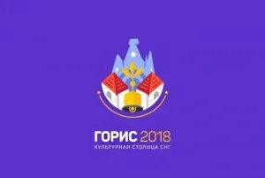 В Республике Армения состоялось открытие межгосударственной программы «Горис — культурная столица Содружества 2018 года»