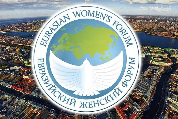 Опубликован список выступающих в рамках деловой программы второго Евразийского женского форума