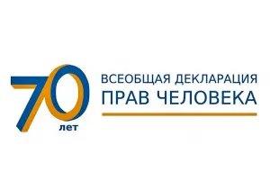 Согласован проект Заявления глав государств по случаю 70-летия со дня принятия Всеобщей декларации прав человека