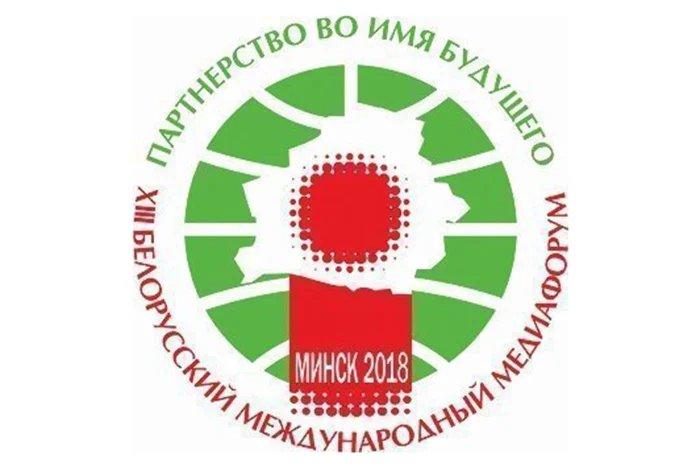 В Минске открывается XIII Белорусский международный медиафорум «Партнерство во имя будущего»