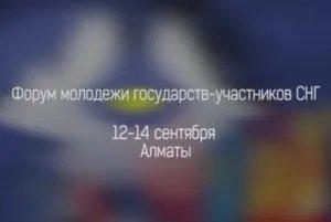 В Республике Казахстан открылся Форум молодежи стран СНГ