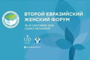 Таврический дворец распахнул двери для участников второго Евразийского женского форума