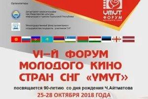 В Бишкеке пройдет VI Форум молодого кино стран СНГ