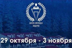 В Республике Армения стартовала первая международная Школа молодых лидеров стран СНГ
