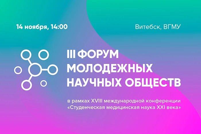 В Витебске состоялся  III Форум молодежных научных обществ государств СНГ