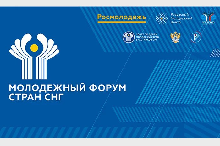 Молодежный форум стран СНГ пройдет в Москве