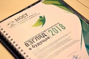 Международный студенческий форум «Взгляд в будущее» состоялся в Таврическом дворце