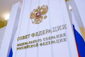 Юрий Осипов принял участие в работе Комитета СФ ФС РФ по конституционному законодательству и государственному строительству