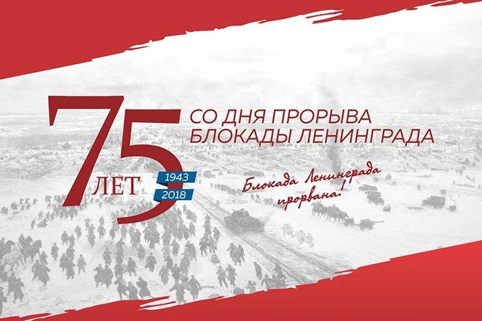 Валентина Матвиенко: «Оборона города на Неве вошла в историю как беспрецедентный пример силы народного духа и веры в победу над фашизмом»
