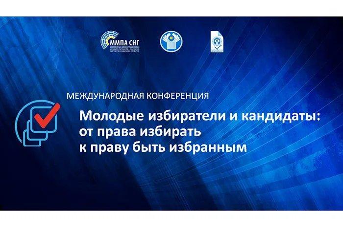 Международная конференция «Молодые избиратели и кандидаты: от права избирать к праву быть избранным» пройдет завтра в Парламентском центре