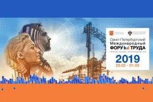 Представители МПА СНГ примут участие в Международном форуме труда