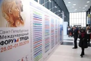 Представители МПА СНГ приняли участие в III Международном форуме труда