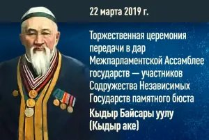 В Таврическом дворце пройдет церемония открытия бюста Кыдыр Байсары уулу