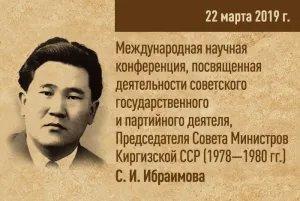 Конференция, посвященная деятельности Председателя Совета министров Киргизской ССР Султана Ибраимова, пройдет в Таврическом дворце
