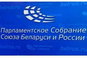 Модельное законотворчество МПА СНГ стало одной из тем для обсуждения на заседании комиссии Парламентского Собрания Союза Беларуси и России по законодательству и Регламенту