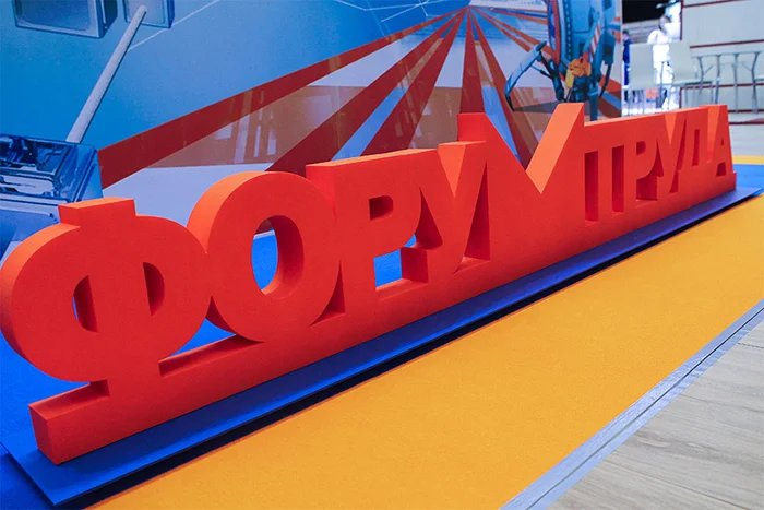 В Санкт-Петербурге продолжает работу III Международный форум труда