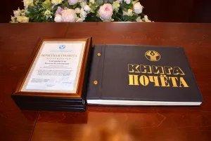 Ряд сотрудников Секретариата Совета МПА СНГ были поощрены внесением в Книгу почета