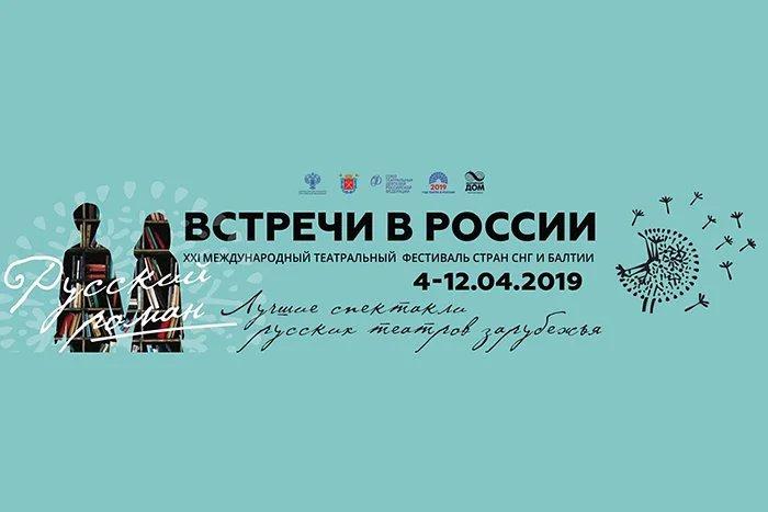 МПА СНГ принимает участие в проведении театрального фестиваля «Встречи в России»