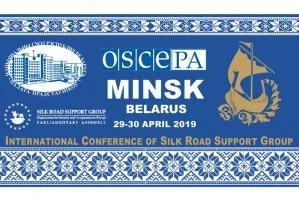 В Минске проходит международная парламентская конференция Группы поддержки Шелкового пути ПА ОБСЕ