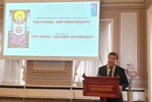 Нурбек Сатвалдиев принял участие в конференции «Пакт Рериха – Мир через Культуру»