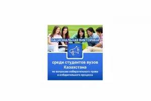 В Республике Казахстан пройдет викторина по вопросам избирательного права и избирательного процесса