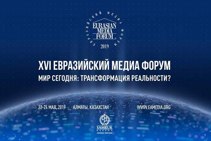 В Алматы проходит XVI Евразийский медиафорум