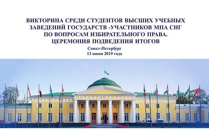 Итоги викторины среди студентов ВУЗов государств-участников МПА СНГ подведут в Таврическом дворце
