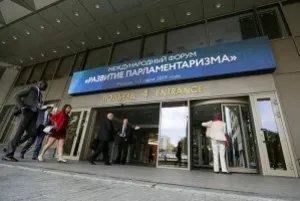 В Москве начал работу II Международный форум «Развитие парламентаризма»