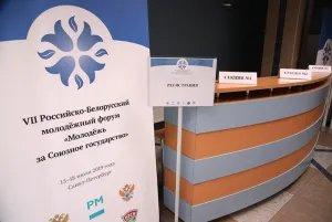 В Санкт-Петербурге открылся VII Российско-Белорусский молодежный форум
