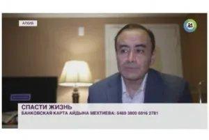 Корреспонденту телеканала «МИР» Айдыну Мехтиеву нужна срочная операция