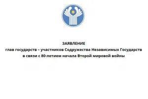 Главы государств – участников СНГ приняли заявление в связи с 80-летием начала Второй мировой войны
