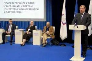 В Москве открылась Читательская ассамблея Содружества, приуроченная к Году книги в СНГ